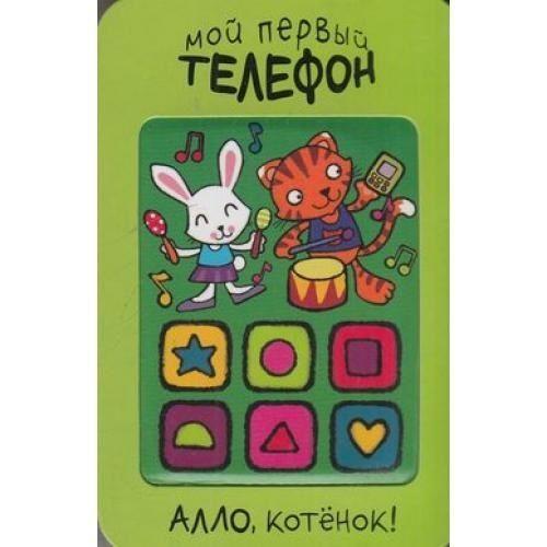 Романова М. Мой первый телефон. Алло, котёнок!