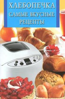 Хлебопечка.Самые вкусные рецепты