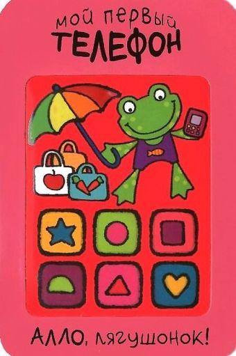 Мой первый телефон. Алло, лягушонок! Романова М.