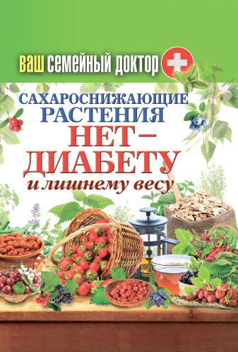 Ваш домашний доктор. Сахароснижающие растения. Нет - диабету и лишнему весу