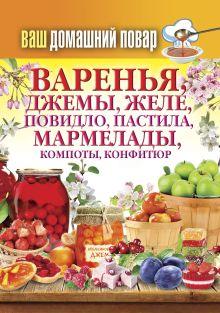 Ваш домашний повар. Варенья, джемы, желе, повидло, пастила, мармелады, компоты, конфитюр