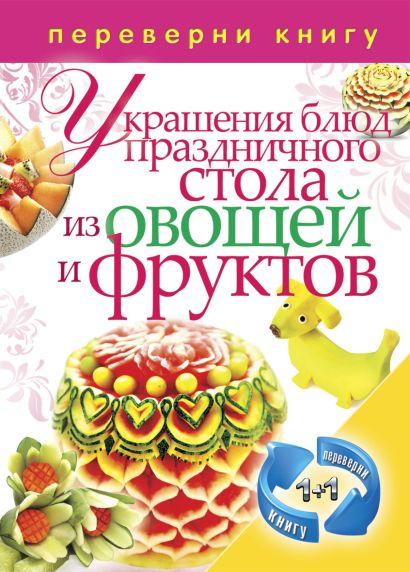 1+1, или Переверни книгу. Украшения блюд праздничного стола из овощей и фруктов. Рецепты блюд праздничного стола - фото 1