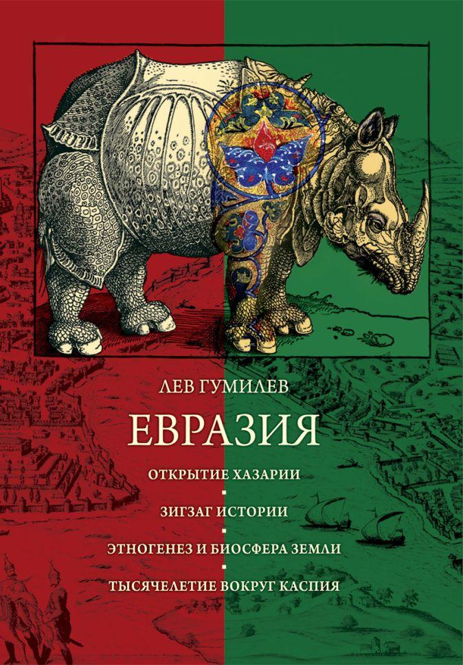 Гумилев Л.Н. - Евразия обложка книги