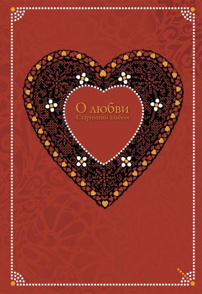 О любви. Старинные открытки и иллюстрации - фото 1