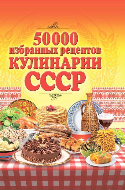 50 000 избранных рецептов кулинарии СССР - фото 1