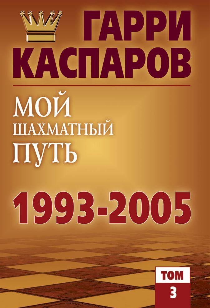 Каспаров Г. К. - Мой шахматный путь. 1993-2005. Том 3 обложка книги