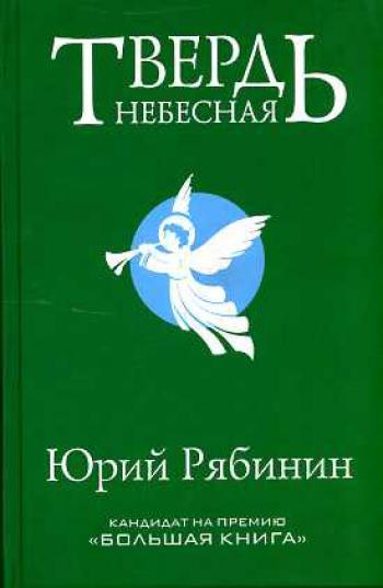 Твердь небесная Рябинин Ю.В.
