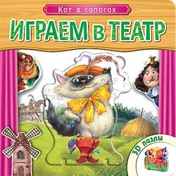 Играем в театр. Книжка с пазлами. Кот в сапогах Вилюнова В.