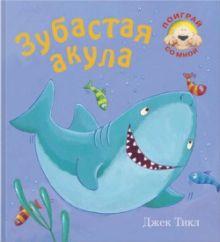 Поиграй со мной. Зубастая акула./ Джек Тикл
