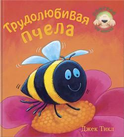 Поиграй со мной. Трудолюбивая пчела./ Джек Тикл Джек Тикл