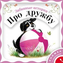 Забавные истории про дружбу Янушко Е. А.