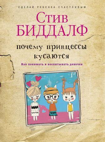 Биддалф С. - Почему принцессы кусаются обложка книги