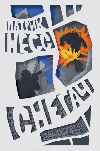 Несс П. - Снегач обложка книги