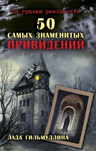 Гильмуллина Л. - 50 самых знаменитых привидений обложка книги