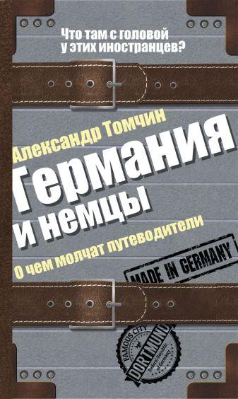 Томчин А.Б. - Германия и немцы. О чем молчат путеводители обложка книги