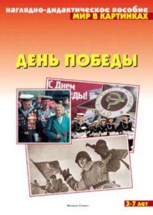 Мир в картинках. День Победы.