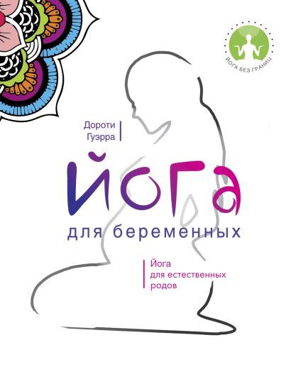 Йога для беременных - фото 1