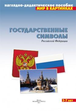 Мир в картинках. Государственные символы России