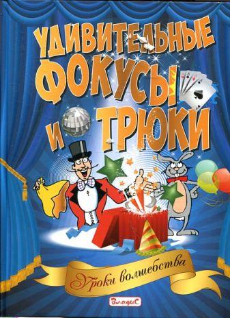 Шерман М.Л. - Удивительные фокусы и трюки. Уроки волшебства обложка книги