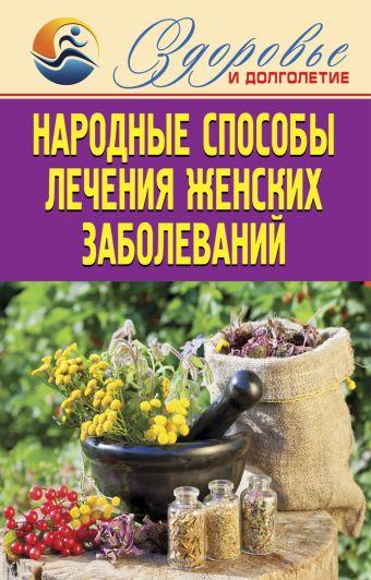 Народные способы лечения женских заболеваний Смирнова Е.Ю.