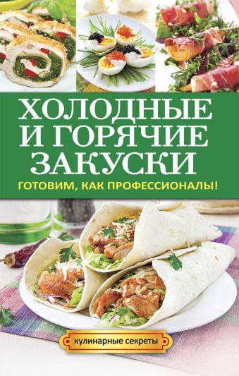 Холодные и горячие закуски Кузнецова Г.А.