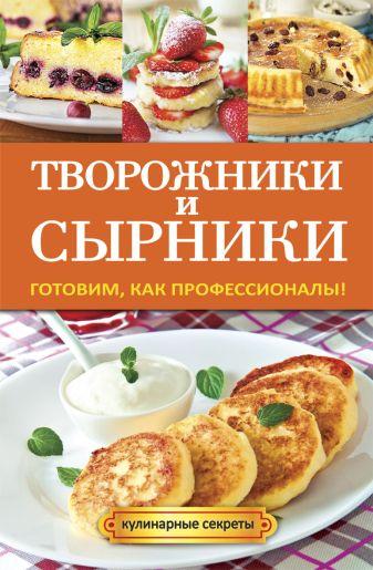 Серикова Г.А. - Творожники и сырники обложка книги