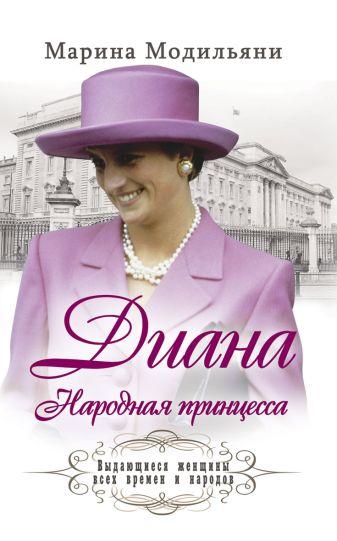 Модильяни М. - Диана. Народная принцесса обложка книги