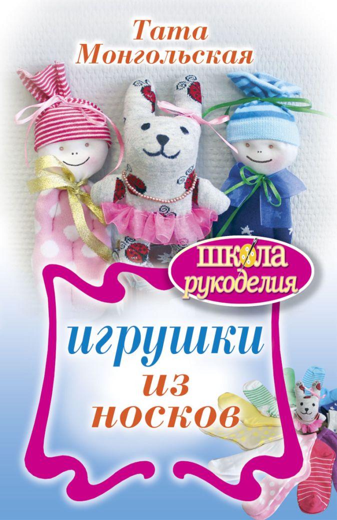 Монгольская Т. - Игрушки из носков обложка книги
