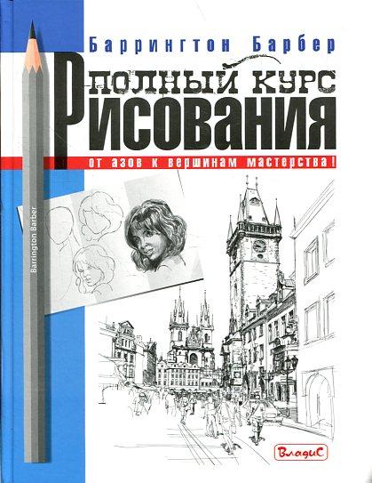 Барбер Б. - Полный курс рисования. От азов к вершинам мастерства! обложка книги