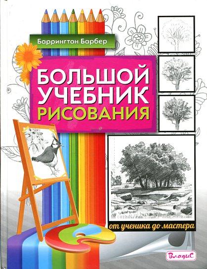 Барбер Б. - Большой учебник рисования. От ученика до мастера обложка книги