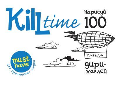 Kill Time. Нарисуй 100 дирижаблей. Выпуск 2 - фото 1