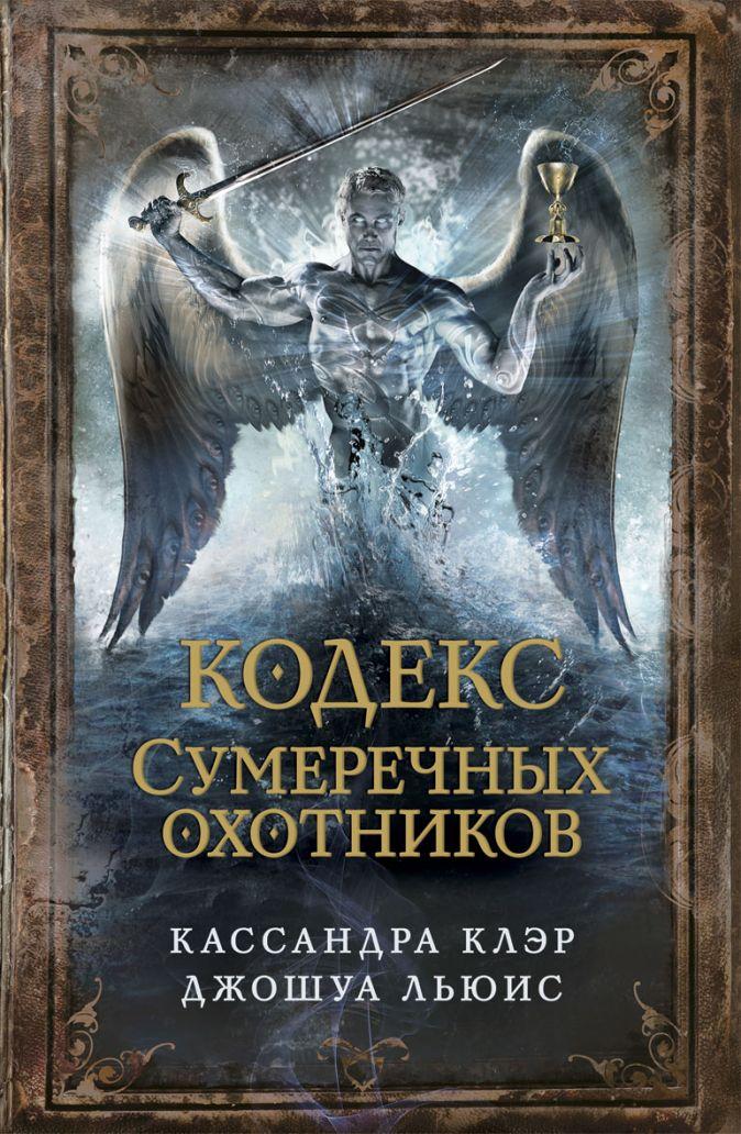 Клэр К. - Кодекс Сумеречных охотников обложка книги