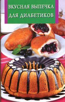 Вкусная выпечка для диабетиков