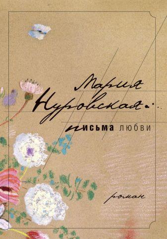 Нуровская М. - Письма любви обложка книги