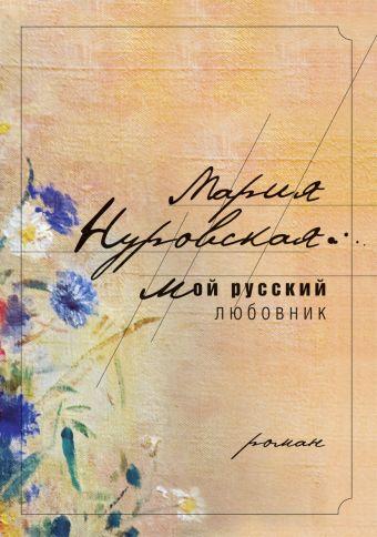 Мой русский любовник Нуровская М.