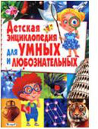 Детская энциклопедия для умных и любознательных