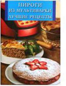 Пироги из мультиварки. Лучшие рецепты
