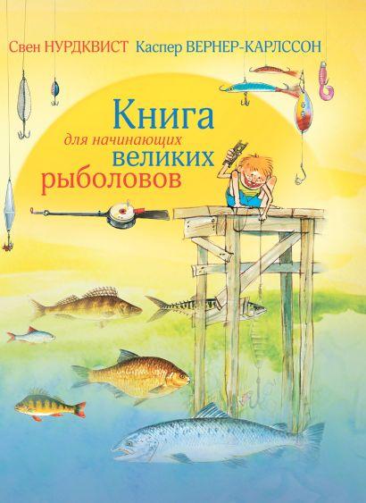 Книга для начинающих великих рыболовов - фото 1