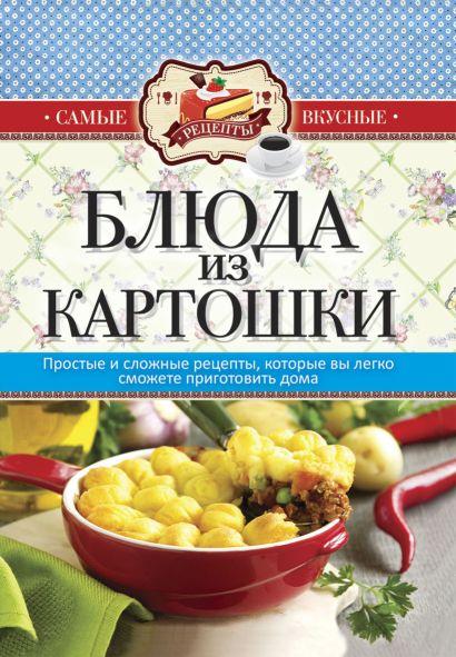 Блюда из картошки - фото 1