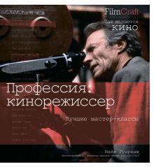 Профессия: кинорежиссер