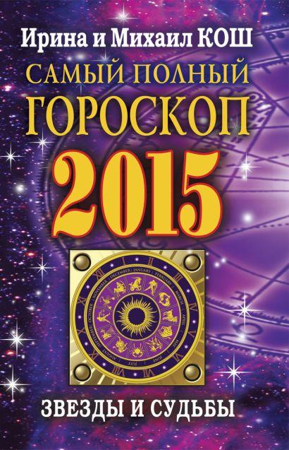 Звезды и судьбы 2015. Самый полный гороскоп - фото 1