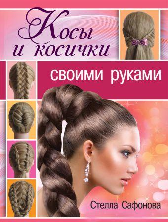 Косы и косички своими руками Сафонова С.