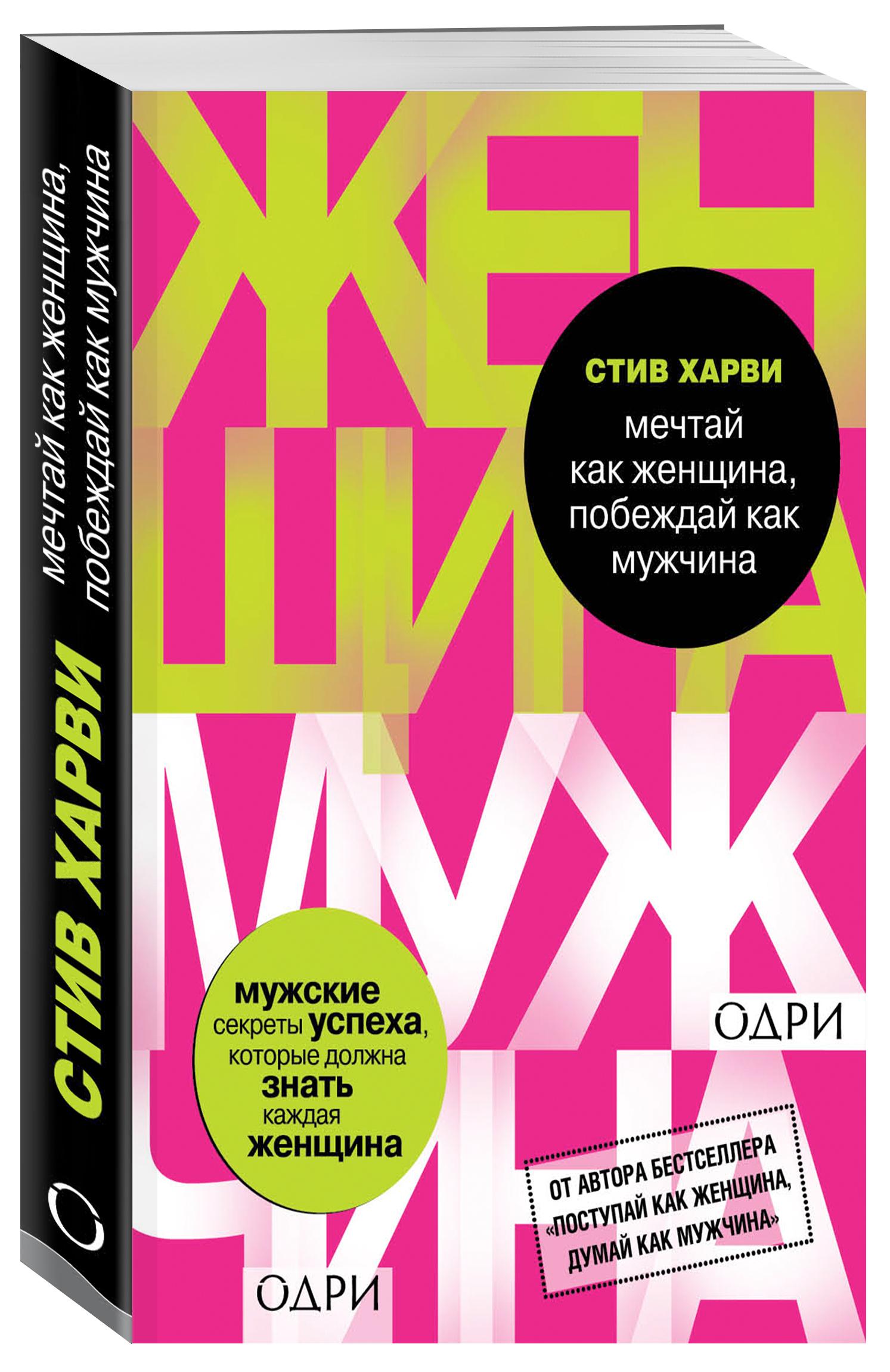 Харви С. Мечтай как женщина, побеждай как мужчина. Мужские секреты достижения успеха, которые должна знать каждая женщина ISBN: 978-5-699-78943-6 стив харви поступай как женщина думай как мужчина