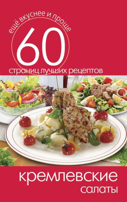 Кремлевские салаты - фото 1