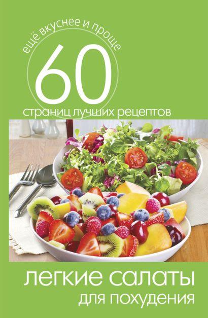 Легкие салаты для похудения - фото 1