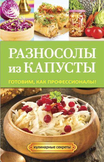 Разносолы из капусты Кривцова А.В.