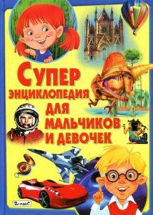 Суперэнциклопедия для мальчиков и девочек