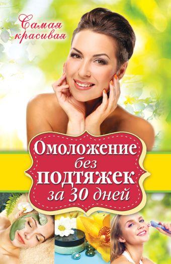 Омоложение без подтяжек за 30 дней Новиченкова Е.Ю.