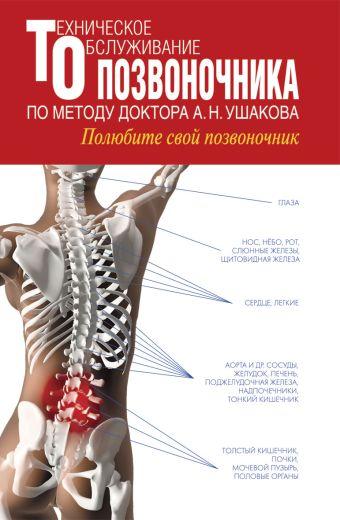Техническое обслуживание позвоночника по методу доктора А.Н. Ушакова. Полюбите свой позвоночник Ушаков А.Н.