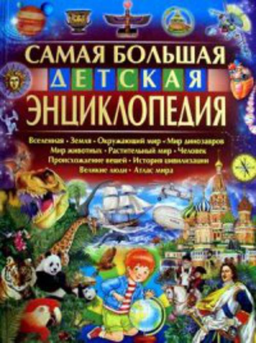 Феданова Ю.В. - Самая большая детская энциклопедия обложка книги